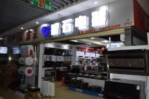 西宁银石家用电器有限公司